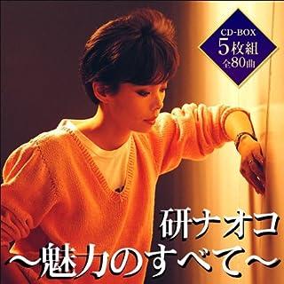 研ナオコ 魅力のすべて CD-BOX5枚組 オリジナル・ヒット&カバー・ヒット曲で綴る全80曲