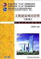 工程建设项目管理(第三版)
