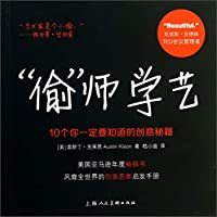 Steal Teacher Arts : 10 you must know creative Cheats(Chinese Edition)