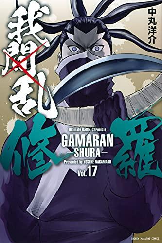 我間乱-修羅-(17) (講談社コミックス)
