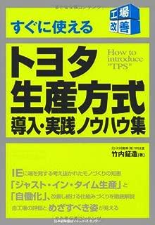 すぐに使えるトヨタ生産方式 導入・実践ノウハウ集 (工場改善シリーズ)