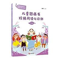 分级阅读工具书《儿童图画书阶梯阅读与评测·六年级》