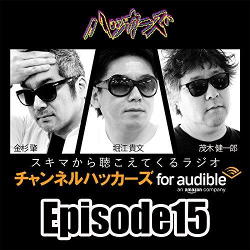 『チャンネルハッカーズfor Audible-Episode15-』のカバーアート