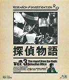 探偵物語 Blu-ray Vol.3[Blu-ray/ブルーレイ]