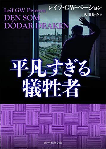 平凡すぎる犠牲者 〈ベックストレーム警部シリーズ〉 (創元推理文庫)