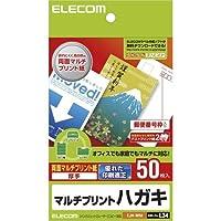 (9個まとめ売り) エレコム ハガキ 両面マルチプリント紙 EJH-M50