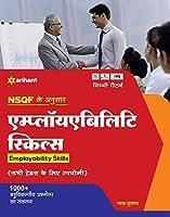 NSQF ke Anusar Employbility Skills (Old Edition)