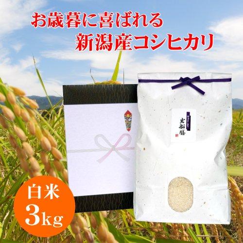 【お歳暮】新潟米 新潟県産コシヒカリ 3キロ
