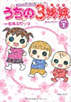 TVアニメコミックス うちの3姉妹 傑作選1―あたしモプシー
