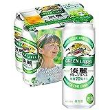 【発泡酒】キリン 淡麗グリーンラベル 糖質70%オフ[500ml×6本]