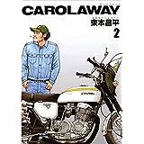 CAROLAWAY 2巻
