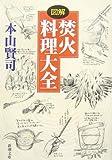 図解 焚火料理大全 (新潮文庫)