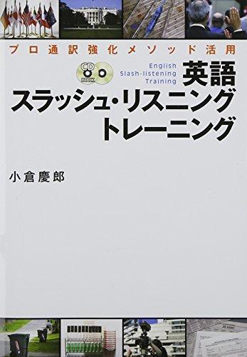 CD付プロ通訳強化メソッド活用英語スラッシュ・リスニングトレーニング(CDbook)