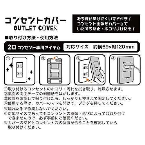 コンセントカバー2口コンセント専用両面テープ付きハローベビー