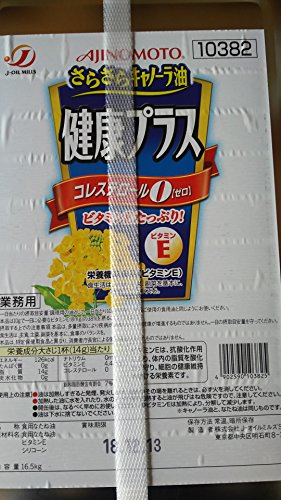 味の素 健康サラサラ キャノーラ油 健康プラス 16.5kg 1斗缶 業務用 AJINOMOTO