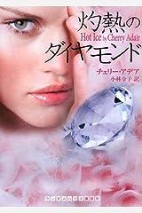 灼熱のダイヤモンド (ランダムハウス講談社文庫) 文庫