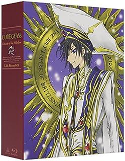 【Amazon.co.jp限定】コードギアス 反逆のルルーシュ2 5.1ch Blu-ray BOX (特装限定版)(Amazonロゴ柄CDペーパーケース付)