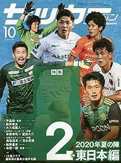 サッカーマガジン2020年10月号 (2020J2夏の陣・東日本編)