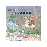 The original picture book of Chinese child:Fishing spear hand and devil (Chinese edidion) Pinyin: zhong guo er tong yuan chuang hui ben : yu cha shou he yao guai