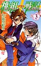 表紙: 桃組プラス戦記 第3巻 (あすかコミックス) | 左近堂 絵里