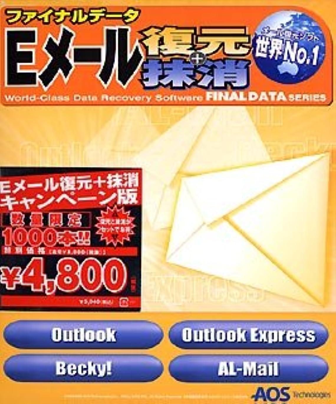 不透明な香り祖先ファイナルデータ Eメール復元 + 抹消 キャンペーン版