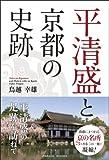 平清盛と京都の史跡 (PARADE BOOKS)