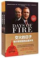 Days of Fire: Bush and Cheney in the White House (Chinese Edition)