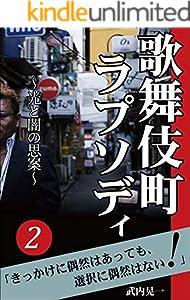 歌舞伎町ラプソディ 2巻 表紙画像
