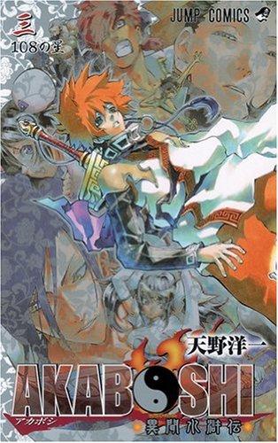 AKABOSHI-異聞水滸伝 3 (ジャンプコミックス)の詳細を見る