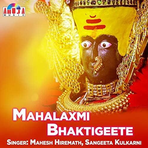 Mahesh Hiremath, Sangeeta Kulkarni