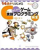 14歳からはじめるC言語わくわくゲームプログラミング教室 Windows98/2000/Me/XP対応