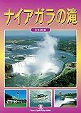 ナイアガラの滝  日本語版