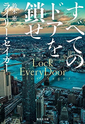 すべてのドアを鎖せ (集英社文庫)