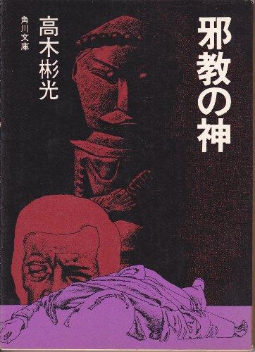 邪教の神 (1978年) (角川文庫)