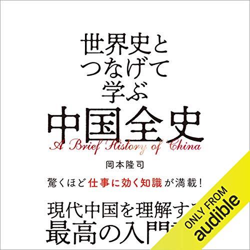 『世界史とつなげて学ぶ 中国全史』のカバーアート