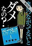 スラップスティック(1)【期間限定 無料お試し版】 (ビッグコミックス)