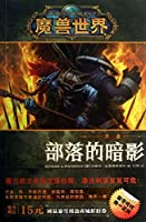 World of Warcraft Woking : tribal Shadow(Chinese Edition)