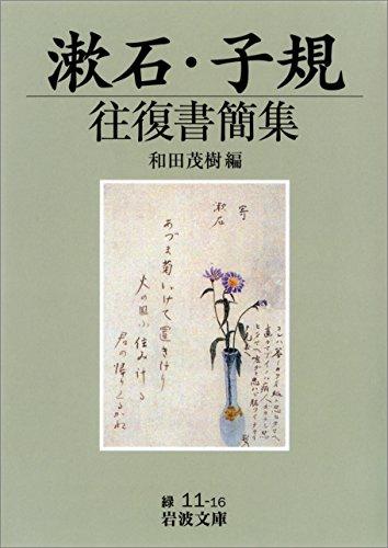 漱石・子規往復書簡集 (岩波文庫)