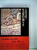 仏教の思想〈第9巻〉生命の海<空海> (1968年)