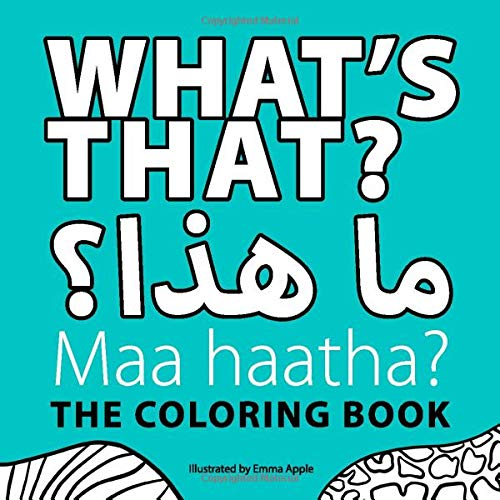 What's That? Maa Haatha? The Coloring Book (English/Arabic Early Learners, Band 1)