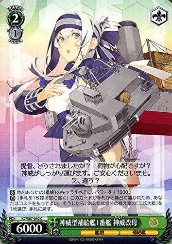 ヴァイスシュヴァルツ 艦隊これくしょん 艦これ 5th Phase 神威型補給艦1番艦 神威改母 C KC/S67-042   神威 かむい キャラクター 艦娘 補給艦 緑
