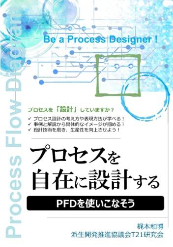 プロセスを自在に設計する─PFDを使いこなそう─