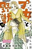 プ女と野獣 JKが悪役レスラーに恋した話 ベツフレプチ(12) (別冊フレンドコミックス)