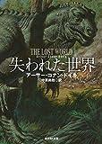 失われた世界【新訳版】 (創元SF文庫)