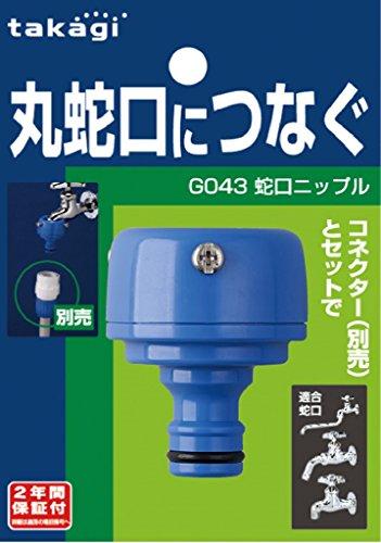 タカギ(takagi) 蛇口ニップル(FJ) 丸蛇口につなぐ G043FJ 【安心の2年間保証】
