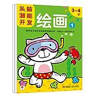 邦臣小红花-头脑潜能开发:绘画 3~4岁(套装共2册)
