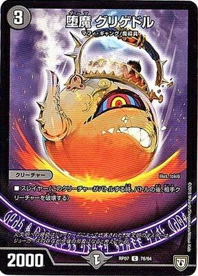 デュエルマスターズ新7弾/DMRP-07/76/C/堕魔 グリゲドル