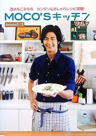 MOCO'Sキッチン Vol.7 (日テレBOOKS)