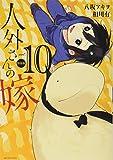 人外さんの嫁 10巻 特装版 (ZERO-SUMコミックス)