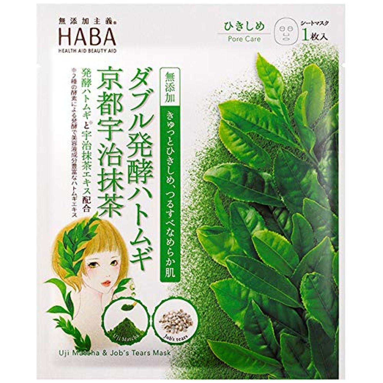 有益なクリーク疎外するハーバー 発酵ハトムギ宇治抹茶マスク 1包